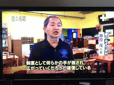 夢のみずうみ村TV写真